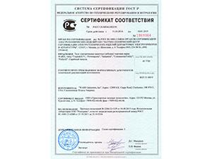 Сертификаты соответствия на лебедки и другую продукцию