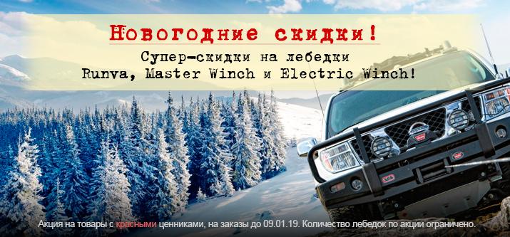 Новогодняя акция на лебедки Runva, Master Winch, Elecric Winch