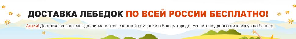 Бесплатная доставка лебедок по РФ