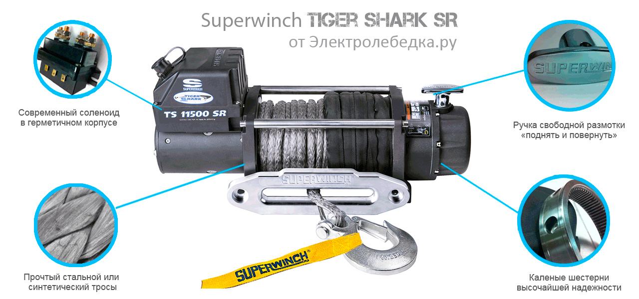 Преимущества Superwinch TigerShark 11500
