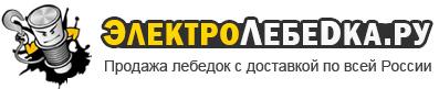 Электролебедка.ру