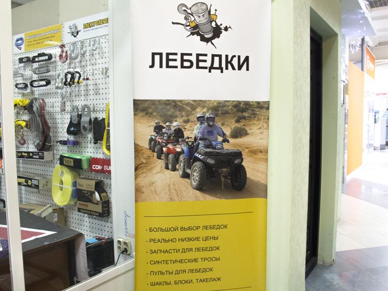 Магазин Электролебедка.ру