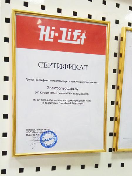 Сертификат Hi-lift