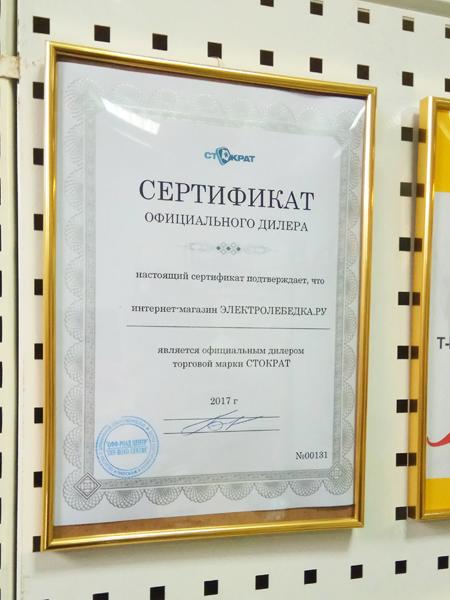 Сертификат Стократ