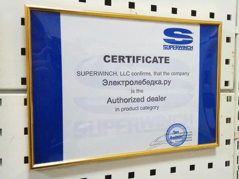Сертификат Superwinch
