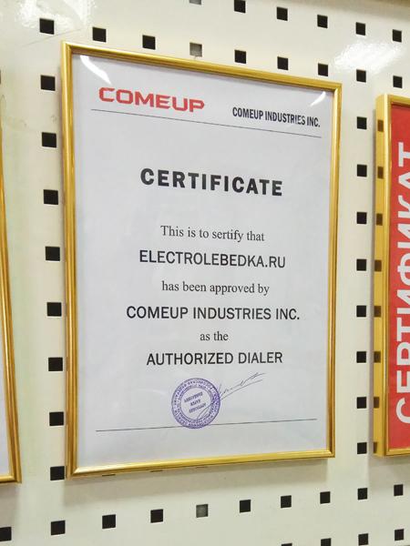 Сертификат Comeup