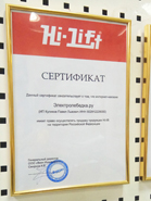 Сертификат Hi-lift