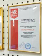Сертификат Sprut