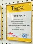 Сертификат T-max